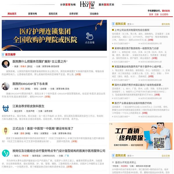 华夏医界网