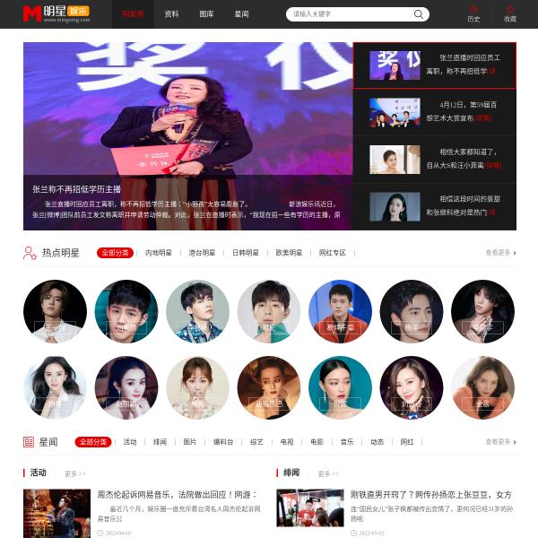 明星资讯网