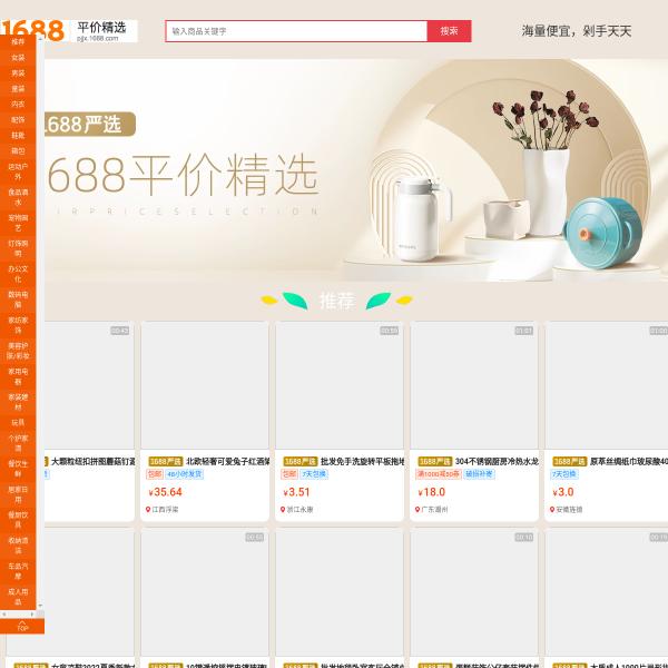 1688精选
