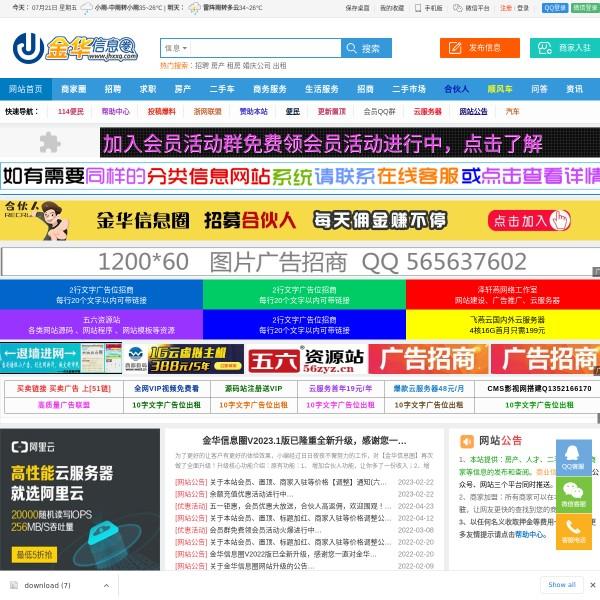 金华信息圈