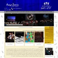 آموزشگاه موسیقی آوای زمین