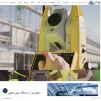 جشنواره تابستانی ژئوپی سنجش البرز