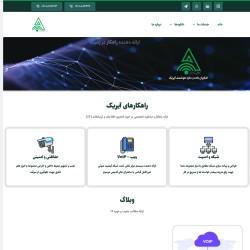 طرح ویژه طراحی وبسایت ایریک