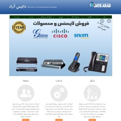 آموزش VoIP | سیسکو | آموزش شبکه | CCNA | CCNP | Network