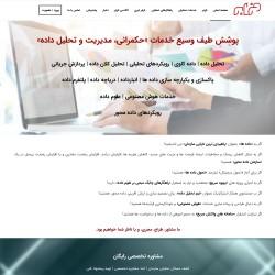 نرم افزار فرابر ابزار هوشمندی کسب و کار، انبار داده های سازمانی ، داده کاوی و داشبوردهای مدیریتی