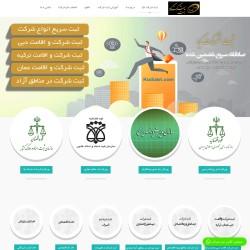 ثبت شرکتهای داخلی