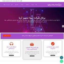 فروش مواد شیمیایی و تجهیزات آزمایشگاهی مینا تجهیز آریا