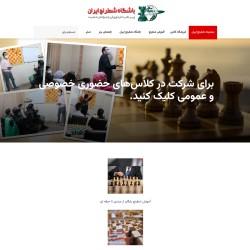 آموزش تخصصی شطرنج