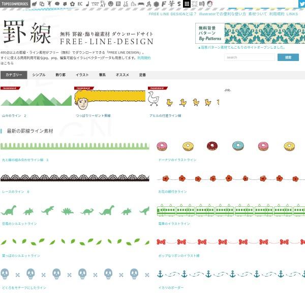 罫線・飾り罫ライン素材-微信文章排版分割线素材
