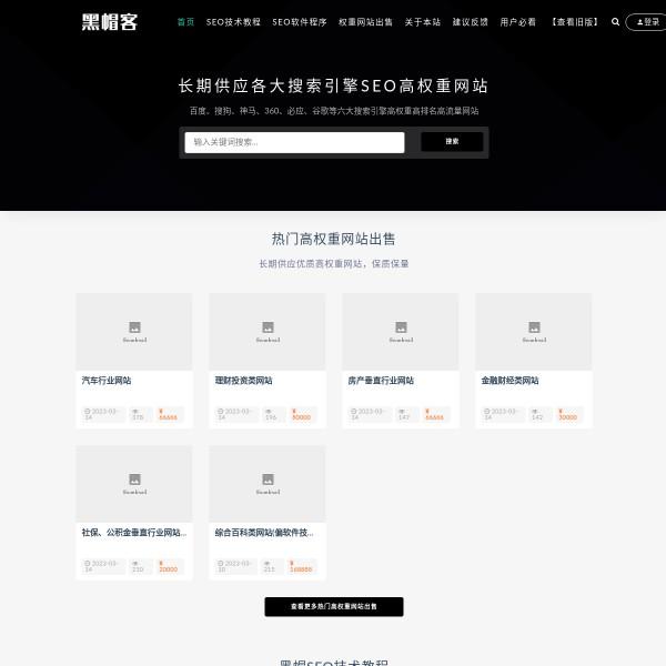 黑帽SEO优化排名-黑帽SEO培训-黑帽SEO技术培训学习教程-「黑帽客」