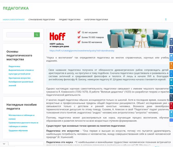 pedagogika.org Скриншот