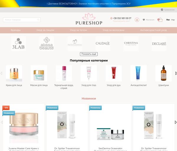 pureshop.com.ua captura de pantalla