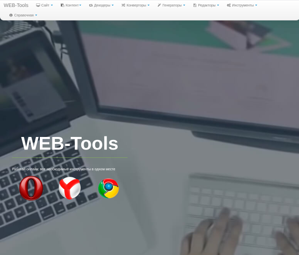 tools.seo-zona.ru screenshot