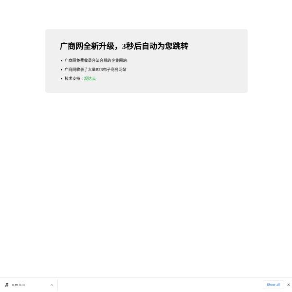 广州冰赫制冷设备有限公司 - 官方网站网站截图