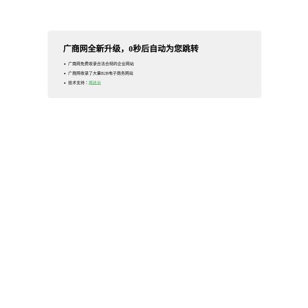 宁津县德雷克输送机械厂 - 官方网站网站截图