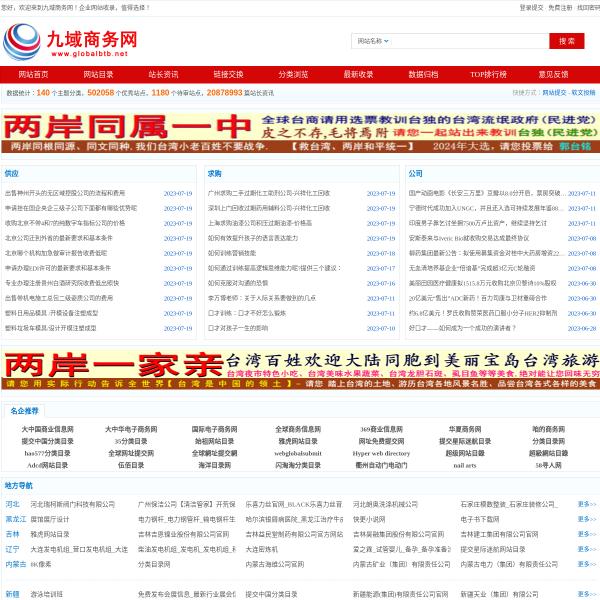 免费分类信息_企业黄页_企业网站目录_企业分类目录_全球商务网网站截图