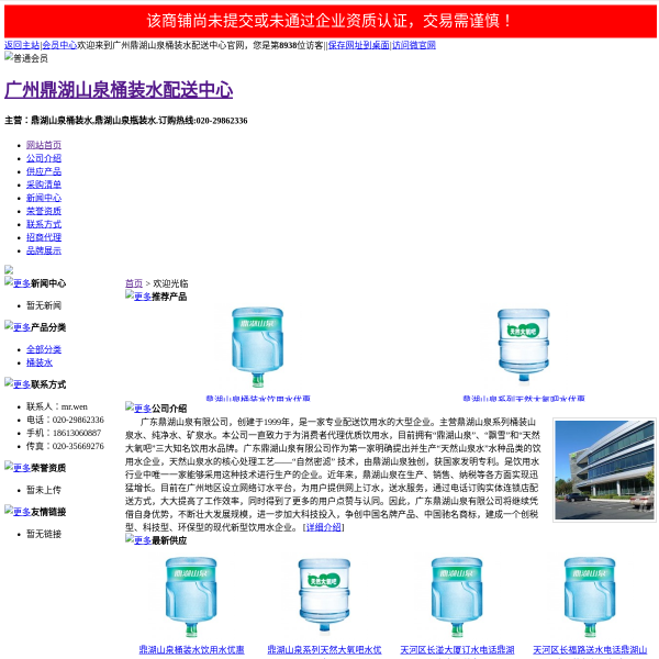 广州鼎湖山泉桶装水配送中心 - 官方网站网站截图