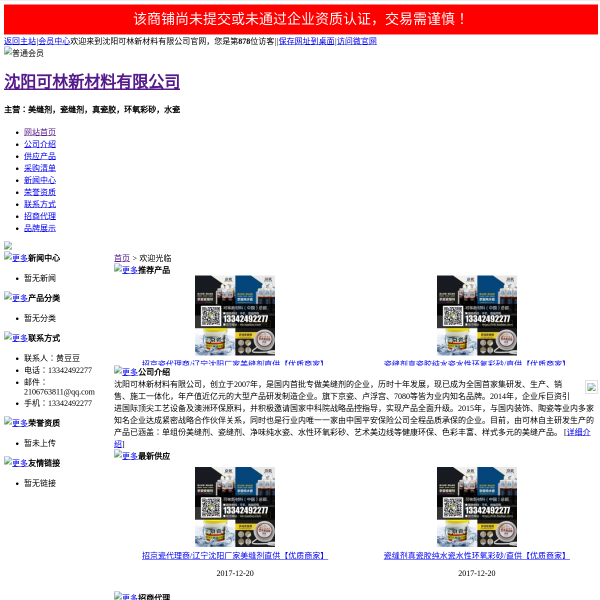 沈陽可林新材料有限公司 - 官方網站網站截圖