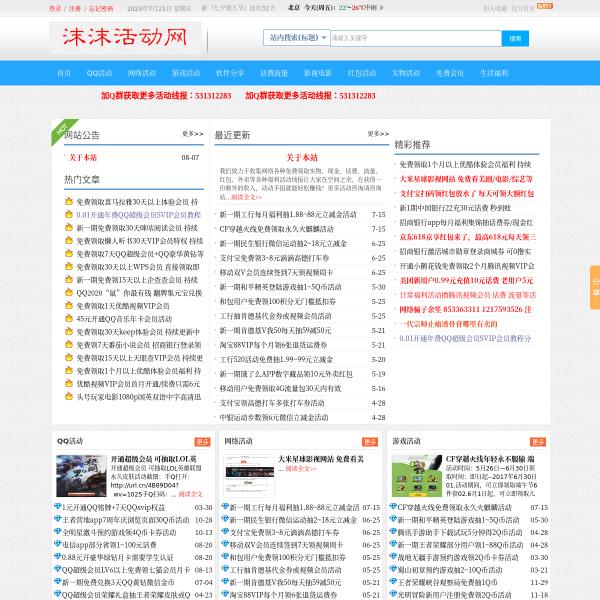 沫沫活动网