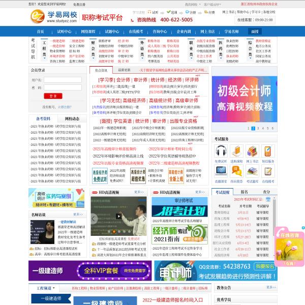 学易网校官方网站—职业教育培训机构|国内网络教育平台|网络+面授辅导模式|学易教育