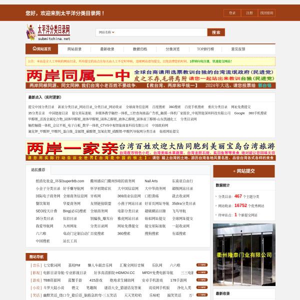 分类目录_免费收录_网站收录_网址收录_提交中国分类目录网站截图