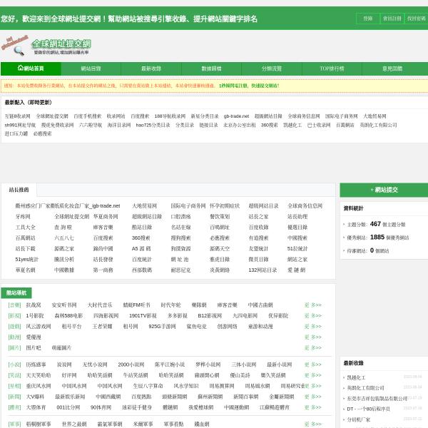 免費網站目錄提交_中文分類目錄_站長目錄_網址目錄_網站目錄_全球网站截图