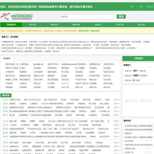 免费网站目录提交_中文分类目录_站长目录_网址目录_网站目录_全球网站截图