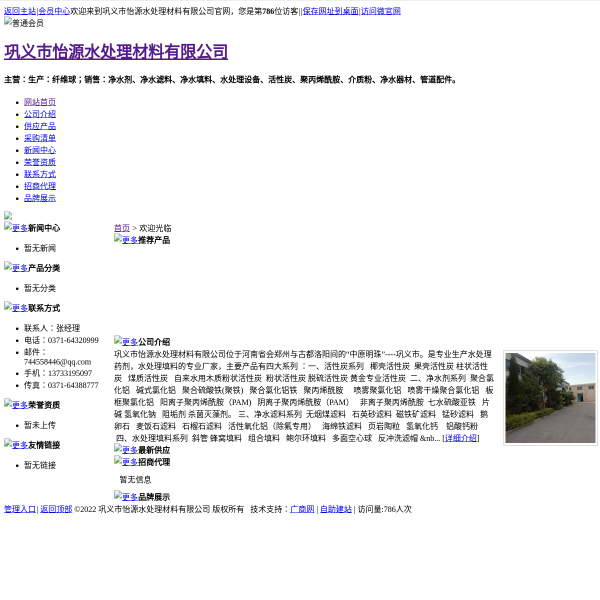 巩义市怡源水处理材料有限公司 - 官方网站网站截图