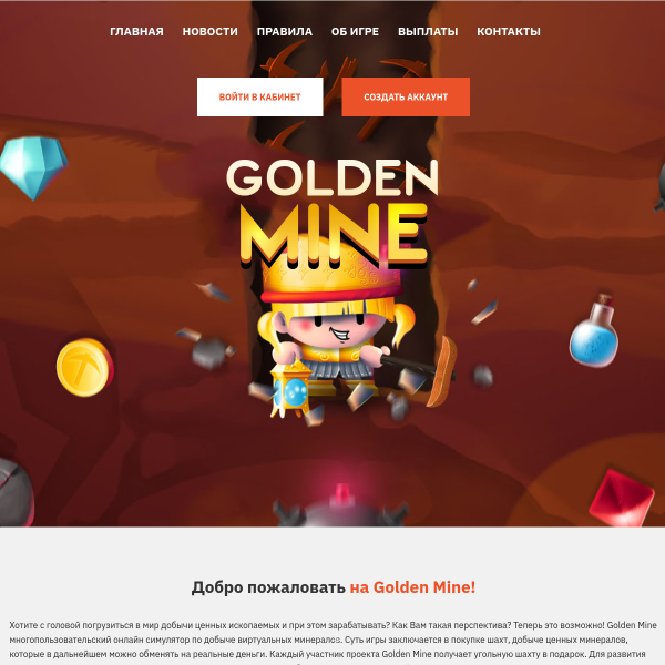 golden-mine.pro screen