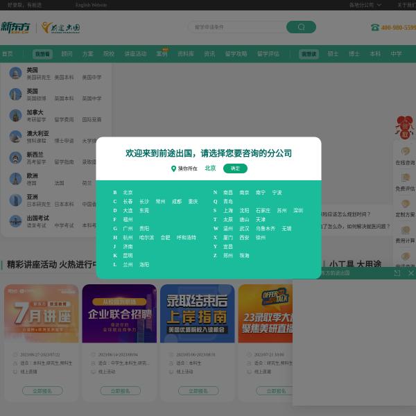 新东方前途出国——新东方教育科技集团旗下留学服务专职机构