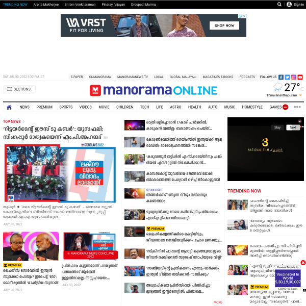 Manorama Online : Breaking News | Latest Malayalam News | Malayala Manorama News Paper | Kerala | India | Politics | Sports | Movie | Lifestyle | E Paper screenshot