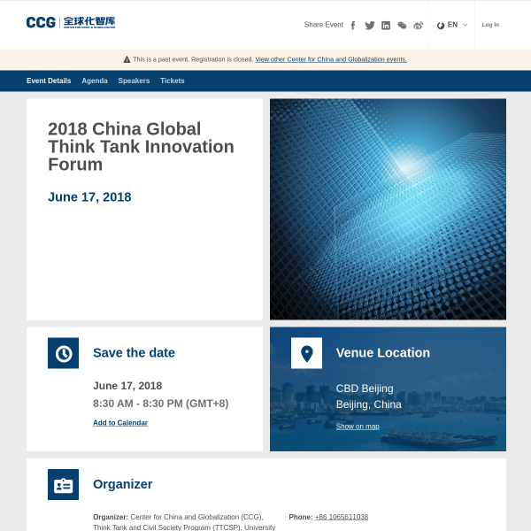 2018 China Global Think Tank Innovation Forum - 全球化智库 CCG