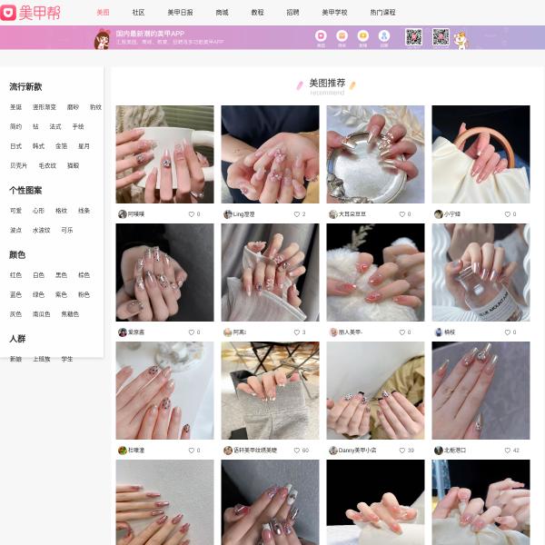美甲帮 - 美甲图片2019新款式,简单美甲图片大全,美甲款式美甲教程,美甲APP应用,网红爆款,美甲2018