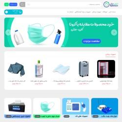 فروش محصولات دانش بنیان در حوزه سلامت