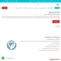 خدمات پزشکی و مراقبتی در منزل