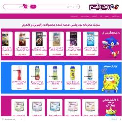 رودرواسی فروش محصولات جنسی (کاندوم ، ژل ، اسپری و...)