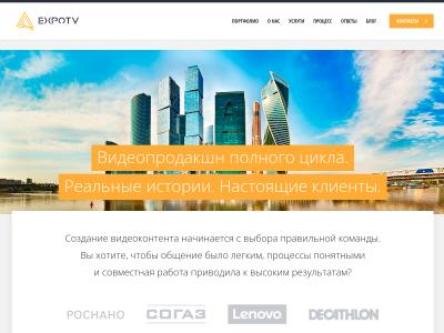 Cайт Expo TV