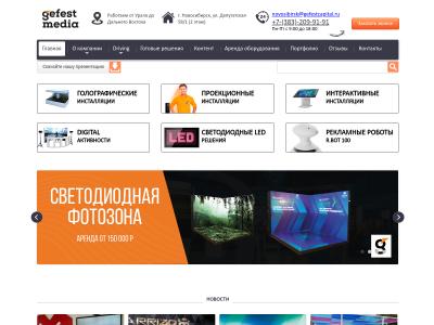 Cайт Гефест Проекция Сибирь