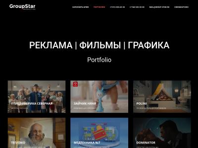 Cайт Group Star