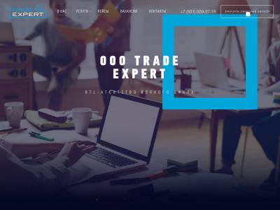 Cайт Trade Expert