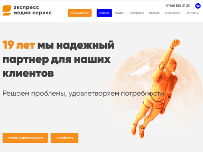 Cайт Экспресс Медиа Сервис