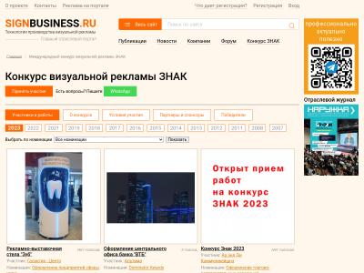 Cайт Победители конкурса наружной рекламы «Знак» в 2014 году
