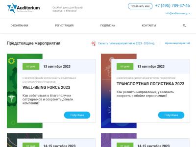 Cайт V Всероссийский Форум по развитию внутренних коммуникаций
