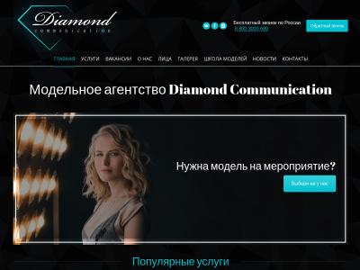 Cайт Diamond Communication