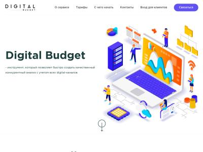 Cайт Digital Budget