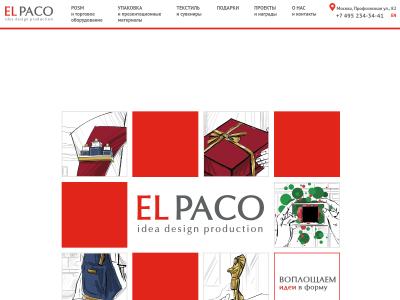 Cайт Эль Пако