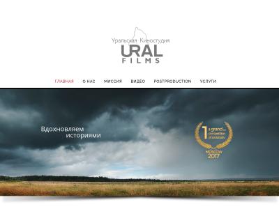 Cайт Ural Films