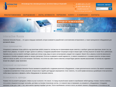 Cайт Interactive Russia