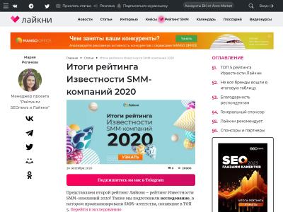 Cайт Рейтинг известности SMM-агентств