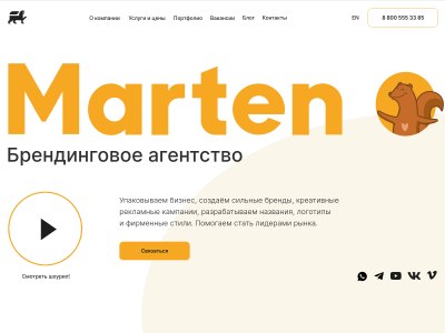 Cайт Marten Marketing